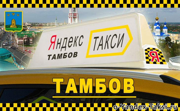 Яндекс такси в городе Тамбов