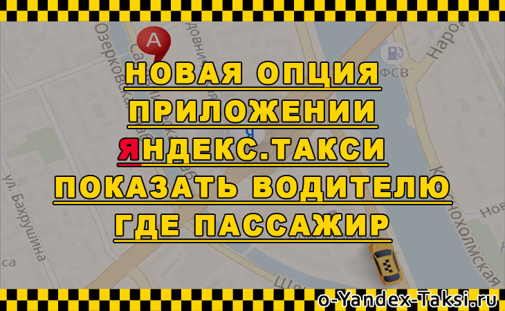 Новая опция приложении Яндекс.Такси