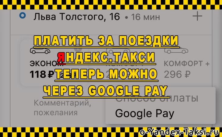 Платить за поездки ЯндексТакси можно через Google Pay