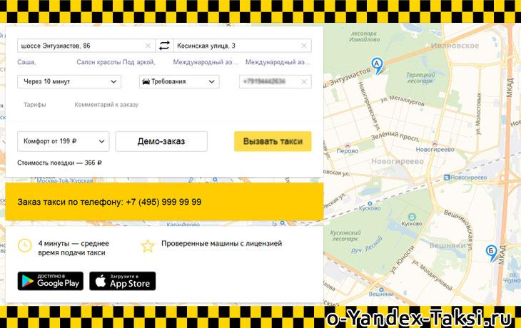 Вызов Яндекс такси с компьютера