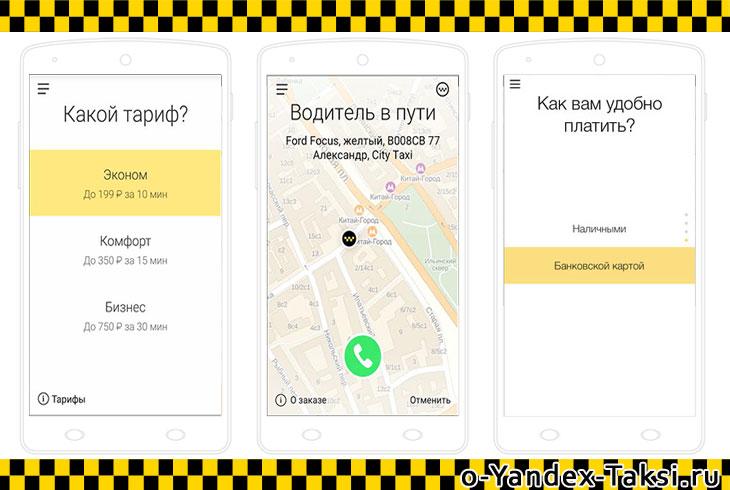 Вызов Яндекс такси через мобильное приложение