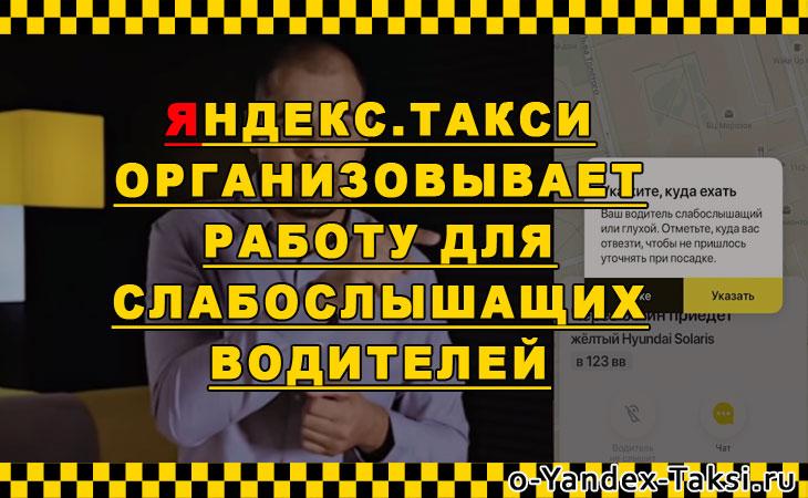 Яндекс Такси для слабослышащих водителей