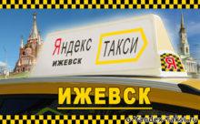 Яндекс такси в городе Ижевск