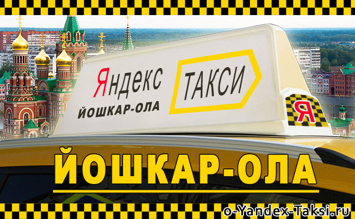 Яндекс такси в городе Йошкар-Ола