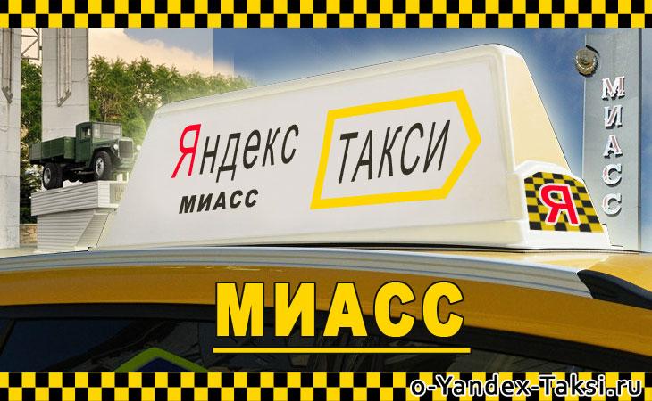 Яндекс такси в городе Миасс