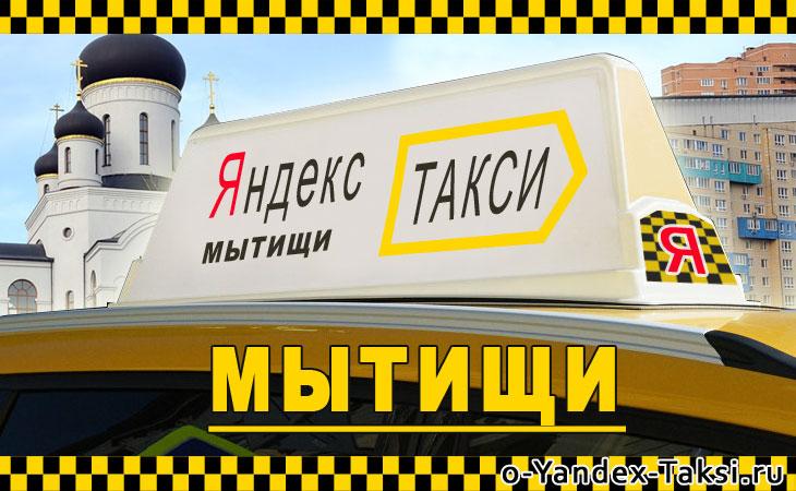 Яндекс такси в городе Мытищи