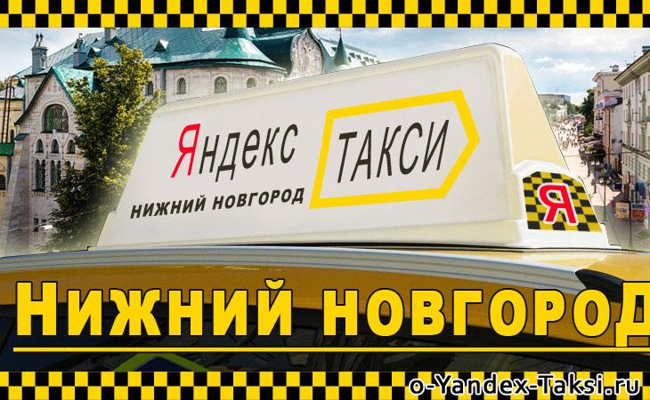 Яндекс такси в городе Нижний Новгород