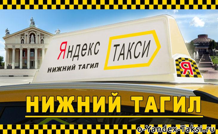 Яндекс такси в городе Нижний Тагил