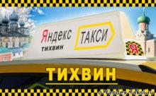 Яндекс такси в городе Тихвин