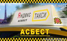 Яндекс такси в городе Асбест